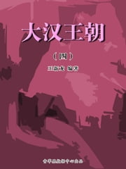 大汉王朝4 ebook by Kobo.Web.Store.Products.Fields.ContributorFieldViewModel