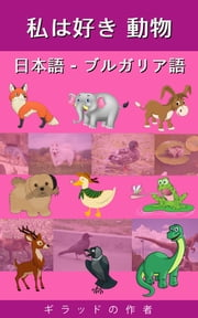 私は好き 動物 日本語 - ブルガリア語 ebook by Kobo.Web.Store.Products.Fields.ContributorFieldViewModel