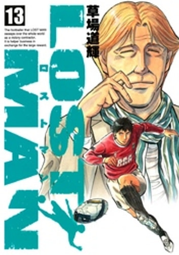 LOST MAN(13) ebook by 草場道輝
