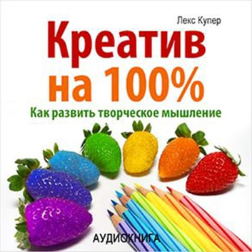 100% Creative. How to improve your talents [Russian Edition] audiobook by Lex Cooper