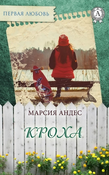 Кроха ebook by Марсия Андес