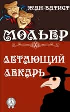 Летающий лекарь ebook by Жан-Батист Мольер