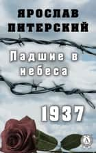 Падшие в небеса. 1937 ebook by Ярослав Питерский