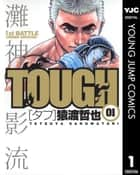 TOUGH―タフ― 1 ebook by 猿渡哲也