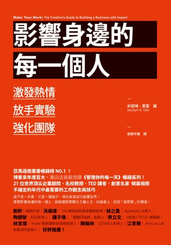 影響身邊的每一個人:激發熱情、放手實驗、強化團隊 - Make Your Mark: The Creative's Guide to Building a Business with Impact ebook by 99U