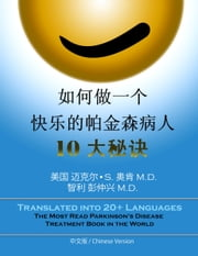 如何做一个快乐的帕金森病人,10大秘诀 Parkinson's Treatment Chinese Edition: 10 Secrets to a Happier Life ebook by Michael S. Okun M.D.