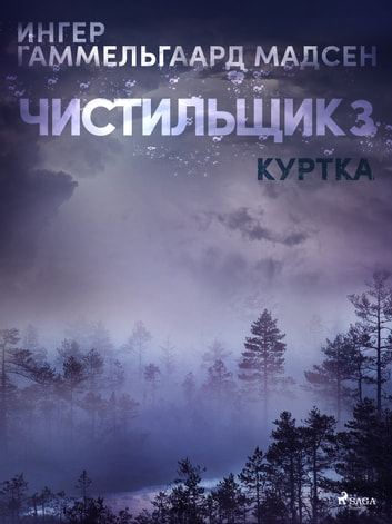 Чистильщик 3: Куртка eBook by Inger Gammelgaard Madsen