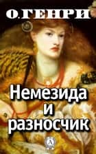 Немезида и разносчик ebook by О. Генри, Владимир Азов