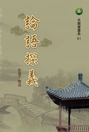 Inside Lun Yu論語探義 ebook by An Dao Zi安道子