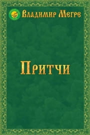 Притчи ebook by Владимир Мегре, Vladimir Megre
