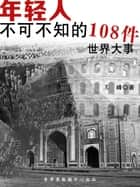 年轻人不可不知的108件世界大事 eBook by 王峰