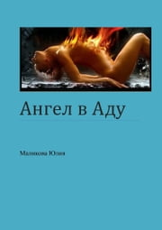 Ангел в Аду ebook by Yulia Malikova