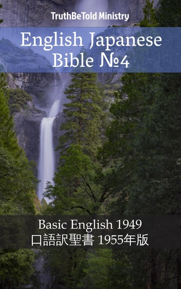 English Japanese Bible №4 - Basic English 1949 - 口語訳聖書 1955年版 ebook by TruthBeTold Ministry