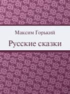 Русские сказки ebook by Горький Максим