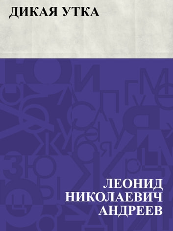 Дикая утка ebook by Леонид Андреев