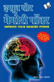 IMPROVE YOUR MEMORY POWER (Hindi) ebook by ARUN SAGAR ANAND