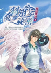 My Family Legend - The secret of wings, #1 電子書 by PC Wang