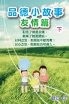 品德小故事 友情篇(下) ebook by 佳樂