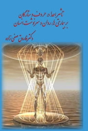 تاثیر اعداد، حروف و ستارگان بر بیماری ها و سرنوشت انسان - Effect of numbers, letters and stars on sickness and destiny of Humans ebook by Dr. Farouqe Safizadeh