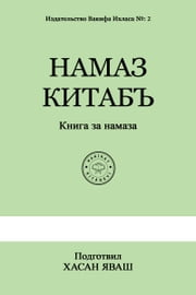 Намаз Китабъ ebook by Хасан Яваш