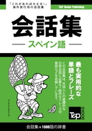 スペイン語会話集1500語の辞書 ebook by Kobo.Web.Store.Products.Fields.ContributorFieldViewModel