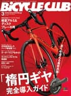 BiCYCLE CLUB 2017年3月號 No.383 【日文版】 ebook by BiCYCLE CLUB編輯部