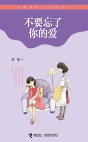Don't forget your Love ebook by Liu Yong