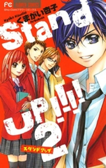 Stand UP!!!!(2) ebook by くまがい杏子