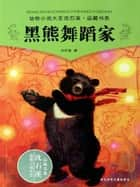 Shen ShiXi 'S Works:Black bear dancer ebook by Shixi Shenxi