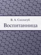 Воспитанница ebook by Соллогуб В.А.