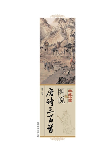 Illustrated Books of Three Hundred Tang Poems ebook by Treasures in China