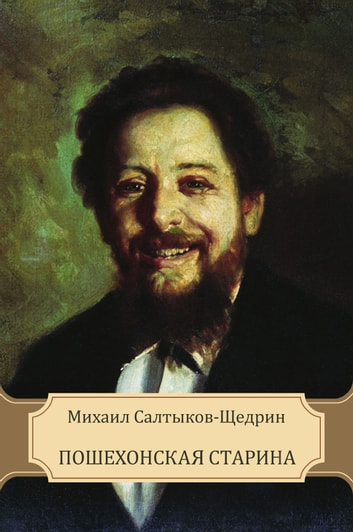 Poshehonskaja starina: Russian Language ebook by Mihail   Saltykov Shhedrin