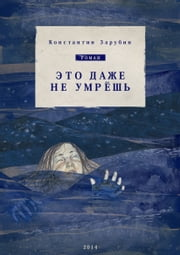 Это даже не умрёшь ebook by Константин Зарубин