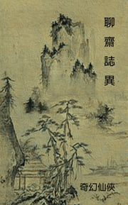 聊齋誌異 - A collection of ghost stories ebook by Son Lin Pu