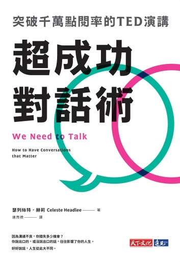 超成功對話術:突破千萬點閱率的TED演講 - We Need to Talk: How to Have Conversations that Matter 電子書 by 瑟列斯特.赫莉Celeste Headlee