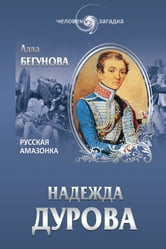 Надежда Дурова. Русская амазонка ebook by Алла Игоревна Бегунова