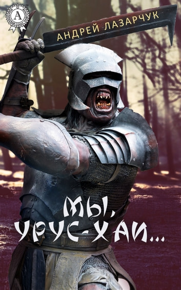 Мы, урус-хаи ebook by Андрей Лазарчук