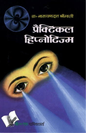 Practical Hypnotism Book In Hindi