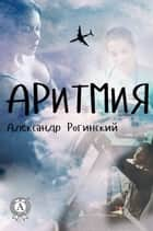Аритмия ebook by Александр Рогинский
