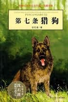The Seventh Hound ebook by Shixi Shenxi