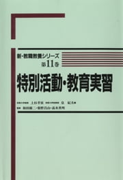 特別活動・教育実習 ebook by 上杉孝實,皇紀夫,和田修二,柴野昌山,高木英明