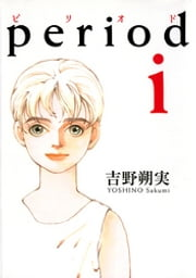 period ebook by 吉野朔実