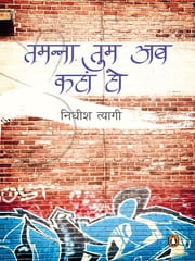 Tamanna ab Tum kahan ho - (Hindi Edition) ebook by Nidhish Tyagi