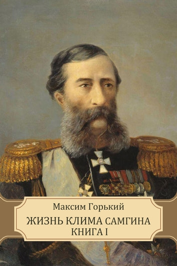 Zhizn' Klima Samgina Kniga I: Russian Language ebook by Maksim Gor'kij