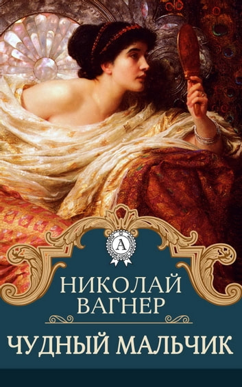 Чудный мальчик ebook by Николай Вагнер
