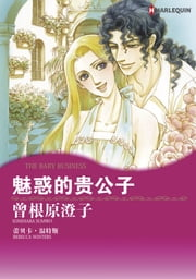 禾林漫画: 魅惑的贵公子 - Harlequin Comics ebook by Rebecca Winters,Sumiko Sonehara