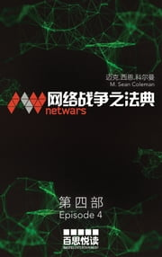netwars - The Code 4 (Chinese) - Thriller ebook by M. Sean Coleman