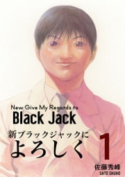 New Give My Regards to Black Jack Vol.1 - English Version ebook by Shuho Sato