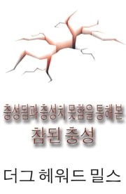 충성과불충성 ebook by Dag Heward-Mills