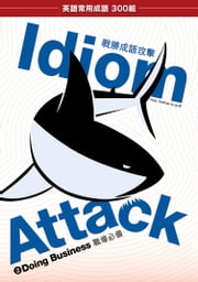 Idiom Attack Vol. 2 - Doing Business (Trad. Chinese Edition): 成語攻擊 2 - 職場必備 - English Idioms for ESL Learners: With 300+ Idioms in 25 Themed Chapters ebook by Peter Liptak